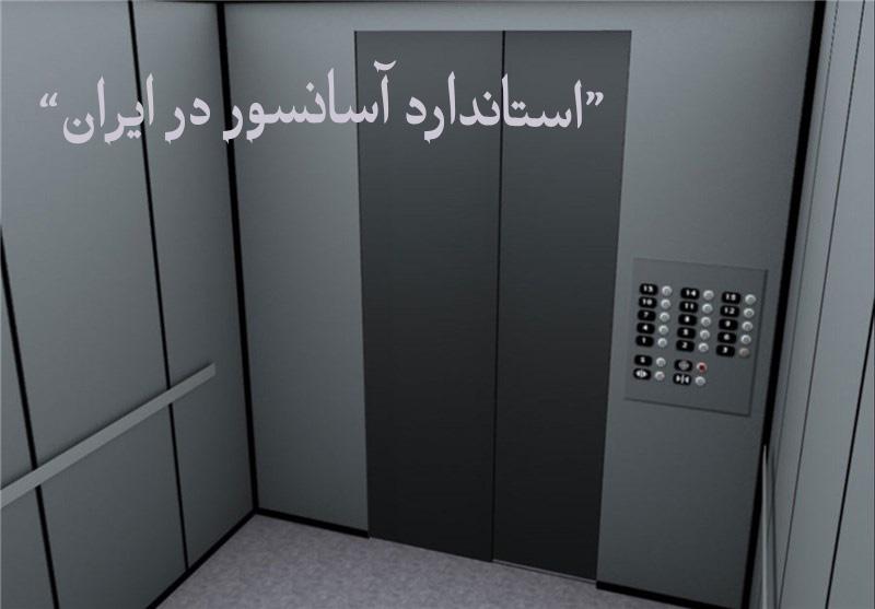 تعريف اسانسور و استاندارد بومی آسانسور